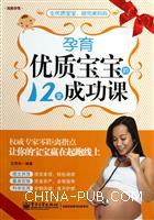 (特价书)孕育优质宝宝的12堂成功课