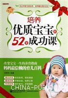 (特价书)培养优质宝宝的52堂成功课