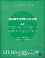 高层建筑结构和计算(上册)