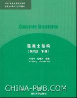 混凝土结构(第2版 下册)