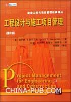 工程设计与施工项目管理(第2版)