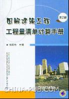图解建筑工程工程量清单计算手册(第2版)