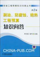 刷油、防腐蚀、绝热工程预算知识问答(第2版)