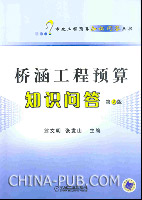桥涵工程预算知识问答(第2版)