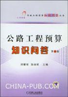 公路工程预算知识问答(第2版)