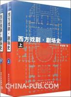 西方戏剧・剧场史(上下册)