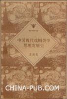 [特价书]中国现代戏剧美学思想发展史
