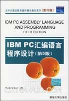 IBM PC汇编语言程序设计(第5版)