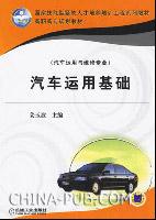 汽车运用基础-(汽车运用与维修专业)