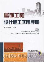 屋面工程设计施工实用手册