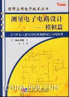 测量电子电路设计:模拟篇--从OP放大器实践电路到微弱信号的处理(09年度畅销榜NO.10)