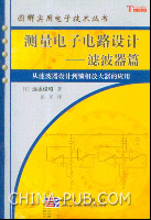 测量电子电路设计--滤波器篇:从滤波器设计到锁相放大器的应用