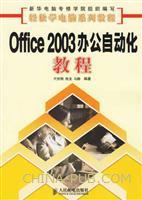 (特价书)Office 2003办公自动化教程