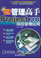管理高手Project 2003项目管理应用[按需印刷]