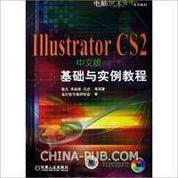 Illustrator CS2基础与实例教程-(中文版)(含1CD)