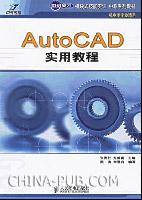 (特价书)AutoCAD实用教程-(机电类专业适用)
