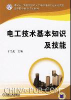 电工技术基本知识及技能