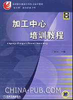 加工中心培训教程-(含1CD)