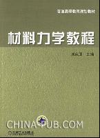 材料力学教程-(含1CD)