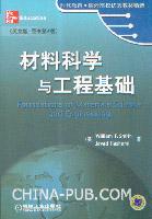 材料科学与工程基础(英文影印版)(原书第4版)