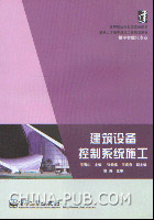 建筑设备控制系统施工