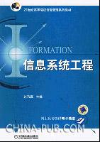 信息系统工程