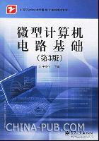 微型计算机电路基础-中等职业学校教学用书(计算机技术专业)(第3版)