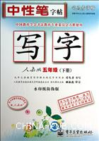 写字・人教版・五年级(下册)