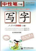 写字・人教版・六年级(下册)