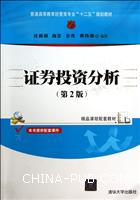 证券投资分析-(第2版)-本书提供配套课件