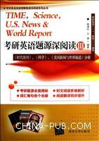 <<时代周刊>>.<<科学>>.<<美国新闻与世界报道>>分册-考研英语题源深阅读-III