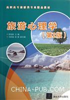 旅游心理学-(第2版)