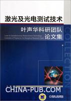 激光及光电测试技术叶声华科研团队论文集