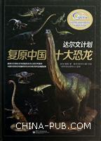(特价书)达尔文计划-复原中国十大恐龙