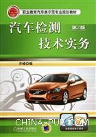 汽车检测技术实务(第2版)