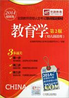 教育学(2014超值版)(第2版)(幼儿园适用)