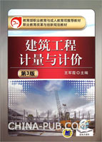 建筑工程计量与计价(第3版)