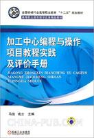 加工中心编程与操作项目教程实践及评价手册