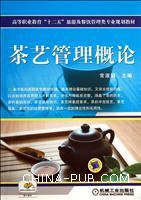 茶艺管理概论