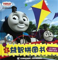 托马斯的奇趣大发现-童趣益智拼图书