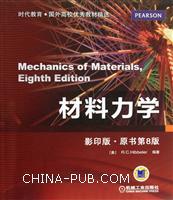 材料力学(影印版・原书第8版)