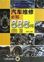 汽车维修必知888问