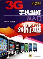3G手机维修从入门到精通(第3版)