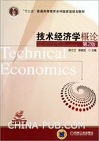 技术经济学概论(第2版)
