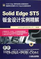 Solid Edge ST5钣金设计实例精解