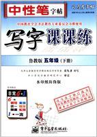 写字课课练・鲁教版・五年级(下册)(描摹)