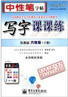 写字课课练・鲁教版・六年级(下册)