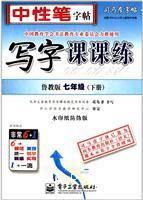 写字课课练・鲁教版・七年级(下册)