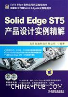 Solid Edge ST5产品设计实例精解