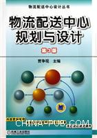 物流配送中心规划与设计(第3版)